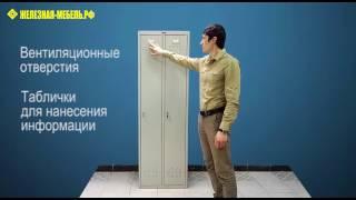 Железная-Мебель.рф - обзор шкафа для одежды ПРАКТИК LS(LE)-21