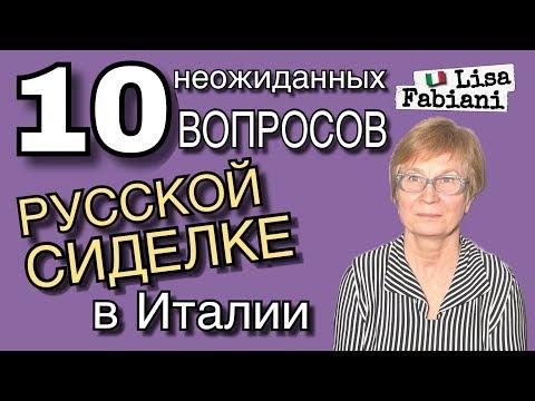 10 неожиданных вопросов русской сиделке в Италии |#lisafabiani #лизафабиани