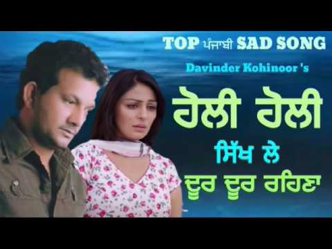 Hauli Hauli Sikh Layiye Door Door Rehna   Davinder Kohinoor   Punjabi Songs   By Music Track Chakde
