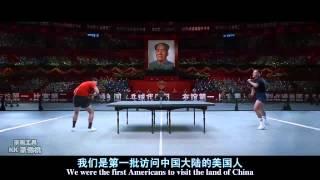 Forrest Gump ping pong