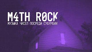 MATH ROCK - Музыка Чисел Посреди Субурбии / про мат-рок и мидвест-эмо