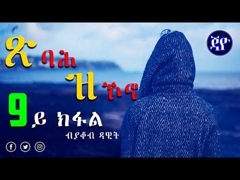 Tsibah Zkono   ጽባሕ ዝኾኖ (Part 9) - New Eritrean Story 2017 by Jacob Dawit [Season 2]