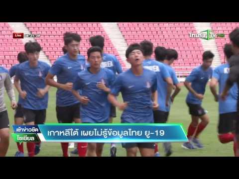 ไทย ยู-19 ตัดตัวเหลือ 23 คน พรุ่งนี้ | 25-09-58 | เช้าข่าวชัดโซเชียล | ThairathTV