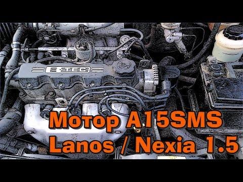 Двигатель Ланос, Нексия, Шевроле на 1,5 литра (A15SMS)