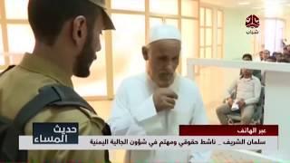 العمالة اليمنية في السعودية.. أزمة جديدة تفاقم أوضاع اليمن |اليافعي و الشريف | حديث المساء