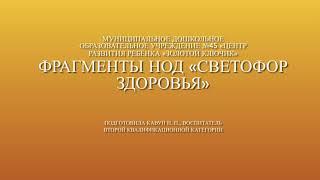 """ОО """"Познавательное развитие"""" НОД """"Светофор здоровья"""""""