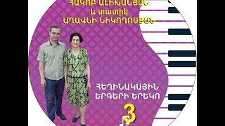 Hakob Alikhanyani ev tatiki Aghavni Nikoghosyani ergeri 3-rd hamerg - erekon 13.7.2016.