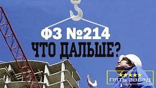 ФЗ-214 изменился: когда лучше покупать квартиру в Сочи? #недвижимостьсочи2018
