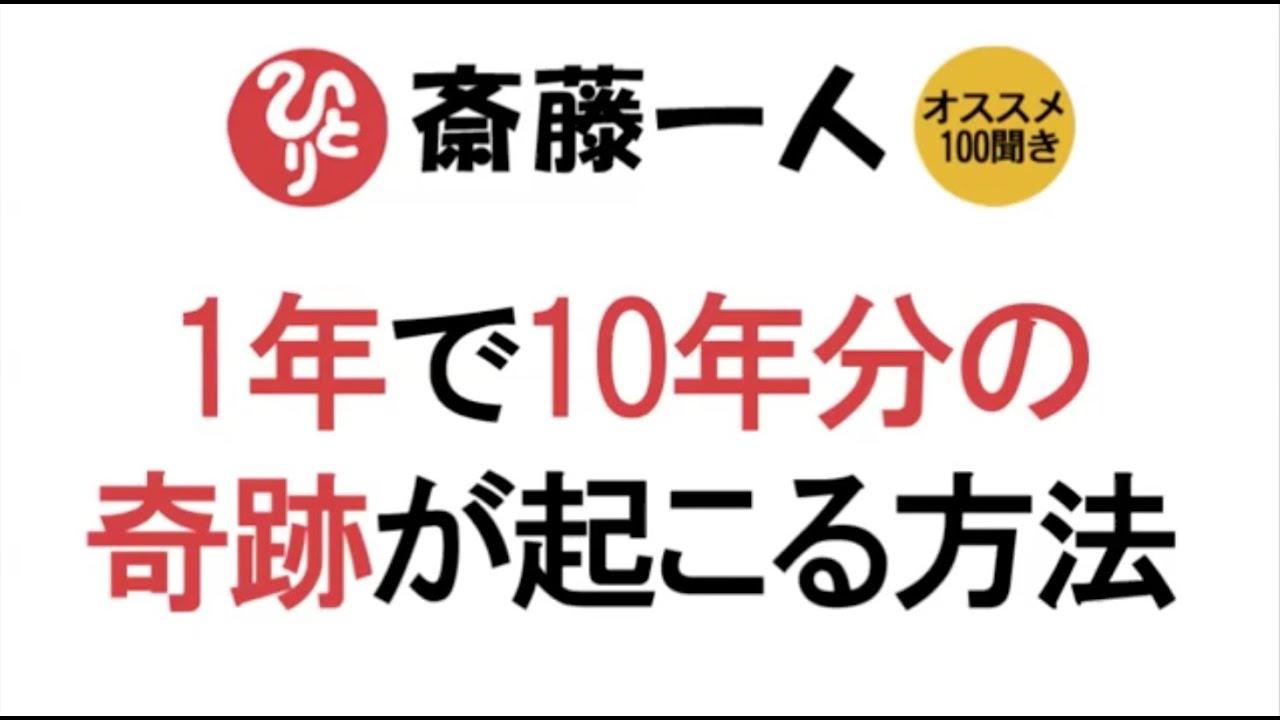 【斎藤一人】1年で10年分の奇跡が起こる方法