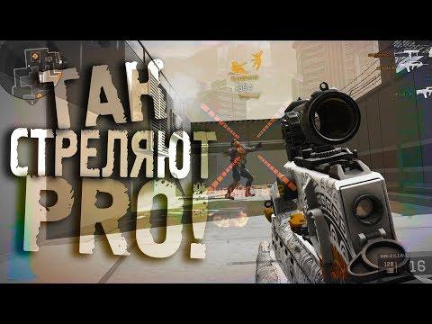 Стреляй как в Open Cup! Секрет стрельбы в Warface! (гайд) thumbnail