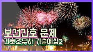 [보건간호][기출예상2]♡간호조무사♡