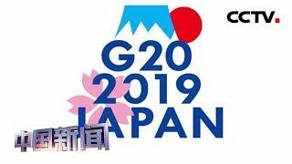 [中国新闻] 媒体焦点:G20大阪峰会期待中国声音 | CCTV中文国际