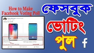 How to Create a Poll on Facebook | Hasan Tech Bengali | Tech Tutorial 2018
