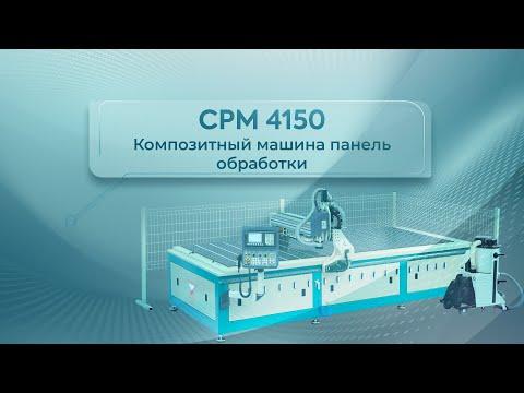 CPM 4150 - Композитный машина панель обработки