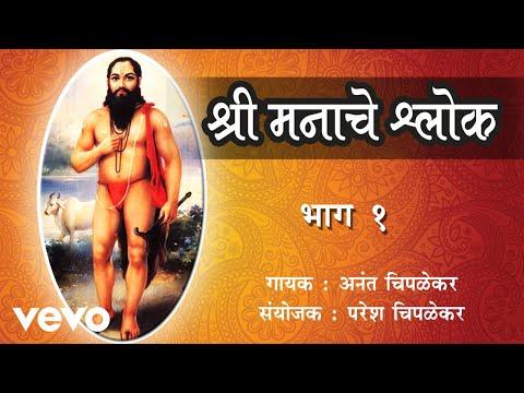 Shree Manache Shlok - Anant Chiplekar| Marathi Bhakti Geet | Part 1