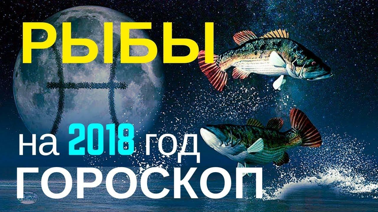 Гороскоп на август для знака зодиака рыбы: учеба, бизнес, деньги, любовь, здоровье.