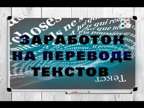 Видео Заработок на переводе текстов в интернете