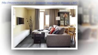 Идеи для ремонта квартир | Услуги под ключ в Электростали от mosremontzakaz.ru