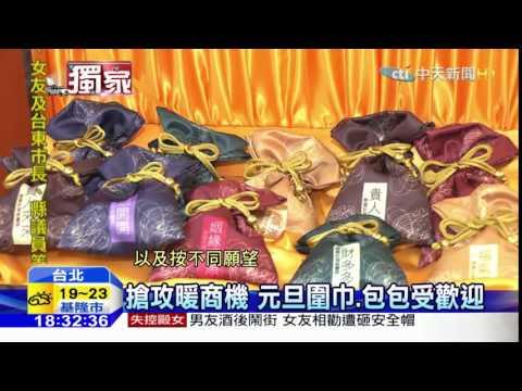 20151222中天新聞 元旦圍巾 客家+原住民圖騰 限量3萬條