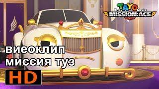 Тайо видеоклип миссия туз (4/5) l фильм для детей 🎬l Приключения Тайо
