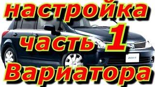 ДИАГНОСТИКА и НАСТРОЙКА ВАРИАТОРА ч. 1