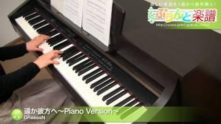 遥か彼方へ 〜Piano Version〜