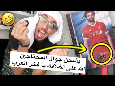 🔴 تركيب صور مضحكة على اللاعب محمد صلاح  (فخر العرب 😂❤️ !!)