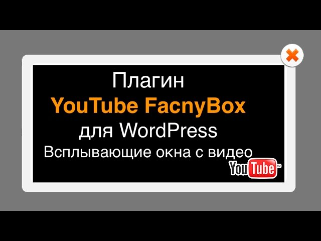 Плагин YouTube FancyBox настройка окна с видео. Всплывающее окно для WordPress