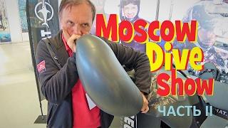 Moscow Dive Show 2017 Москов дайв ВСЕ НОВИНКИ часть 2