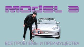 Полный обзор Tesla Model 3 / Революция или провал? / Все минусы, плюсы и отличия от других Тесел