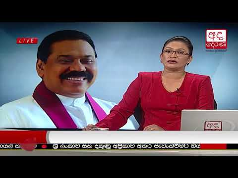 Ada Derana Prime Time News Bulletin 06.55 pm - 2018.08.13
