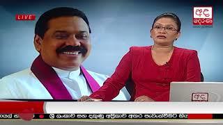 Ada Derana Prime Time News Bulletin 06.55 pm - 2018.08.13 Thumbnail