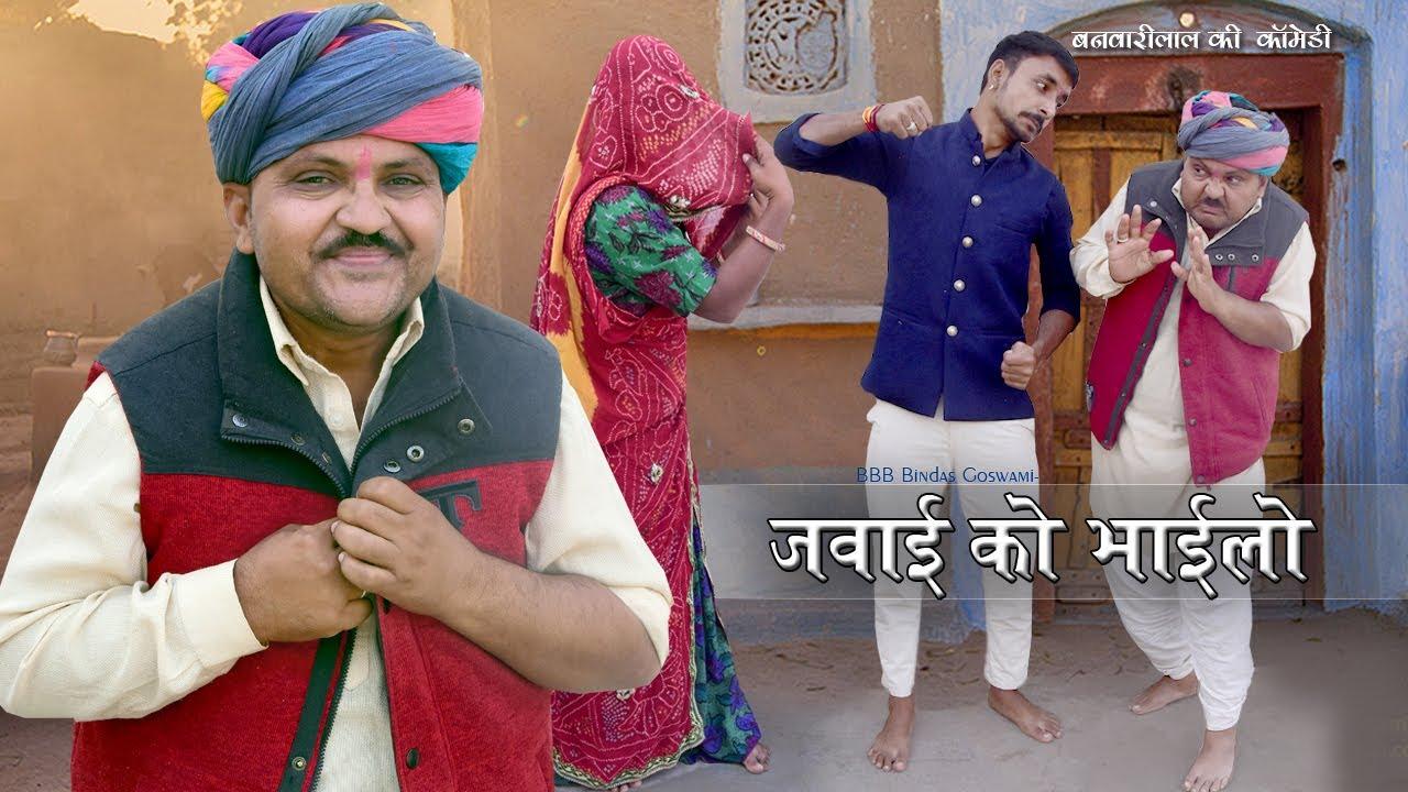 जंवाई का भायला||JANWAI ka BHAYLA||Banwari Lal|| Banwari Lal Ki Comedy||GUEST AND FRIENDS||BANU PANKU
