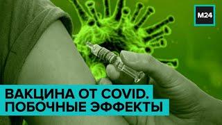 Что нужно знать о риске и побочных эффектах прививки от коронавируса Москва сегодня Москва 24