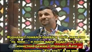 Ахмадинежад: Почему вы так боитесь Америку?