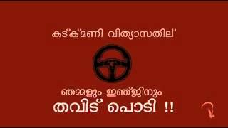 Malayalam dj remix-Kuthiravattam pappu dialogue