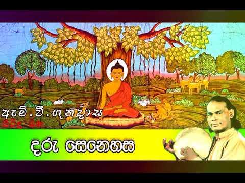 Daru Senehasa | දරු සෙනෙහස  | Viridu Bana | M V Gunadasa thumbnail