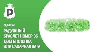Радужки - браслет номер 36. Цветы хлопка или сахарная вата