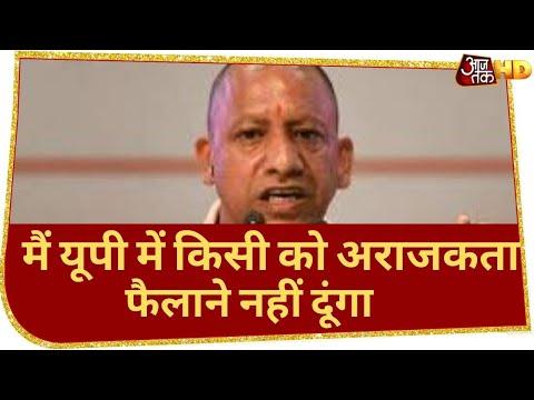 Uttar Pradesh में 'ऑपरेशन क्लीन' पर 2017 में CM Yogi ने क्या कहा था देखिए Video