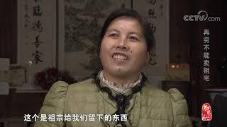[中华优秀传统文化]再穷不能卖祖宅| CCTV中文国际