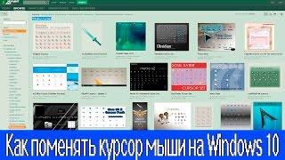 Как поменять курсор мыши на Windows 10