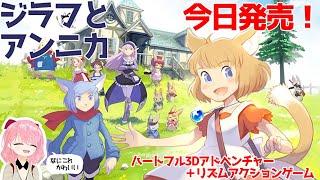 【ジラフとアンニカ】今日発売の超かわいいゲームやる【ハートフルリズムアクション?】