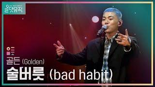 [올댓뮤직 All That Music] 골든 (Golden) - 술버릇 (bad habit)