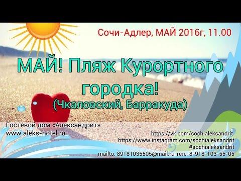Пляж Чкаловский (Барракуда) май 2016 г.