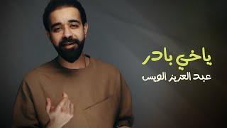 عبد العزيز الويس - ياخي بادر (فيديو كليب) | 2019