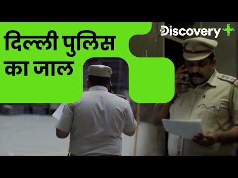 दिल्ली पुलिस का जाल | Human Trafficking in India | Delhi Pol