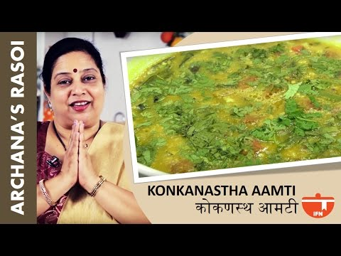 Konkanastha Aamti By Archana