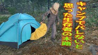 【13日の金曜日】キャンプに隠れてバレないと思った生存者の末路 #55【friday the 13th the game】実況攻略解説