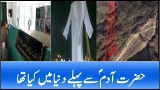 what saw hazrat adam as on earth first time
