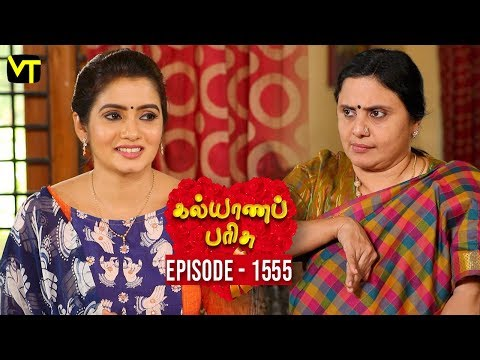 Kalyana Parisu Tamil Serial Latest Full Episode 1555 Telecasted on 14 April 2019 in Sun TV. Kalyana Parisu ft. Arnav, Srithika, Sathya Priya, Vanitha Krishna Chandiran, Androos Jessudas, Metti Oli Shanthi, Issac varkees, Mona Bethra, Karthick Harshitha, Birla Bose, Kavya Varshini in lead roles. Directed by P Selvam, Produced by Vision Time. Subscribe for the latest Episodes - http://bit.ly/SubscribeVT  Click here to watch :   Kalyana Parisu Episode 1554 -https://youtu.be/HTCCTNAtY20  Kalyana Parisu Episode 1553 - https://youtu.be/tlje0Kzksrc  Kalyana Parisu Episode 1552 - https://youtu.be/6KppLRVxXK4  Kalyana Parisu Episode 1551 https://youtu.be/b77wwNyDqDE  Kalyana Parisu Episode 1550 https://youtu.be/EcVSycGjIMQ  Kalyana Parisu Episode 1549 -https://youtu.be/wtAYwThn2PQ  Kalyana Parisu Episode 1548 -https://youtu.be/Vhz9JaZMqSE     For More Updates:- Like us on - https://www.facebook.com/visiontimeindia Subscribe - http://bit.ly/SubscribeVT